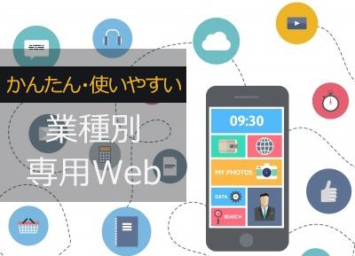 Wordpress業種別専用ホームページ