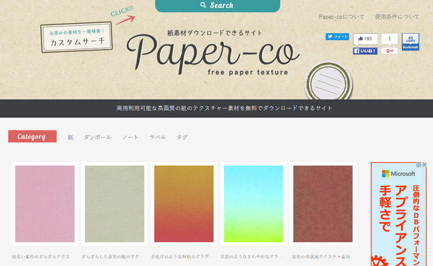 08-free-paper-texture