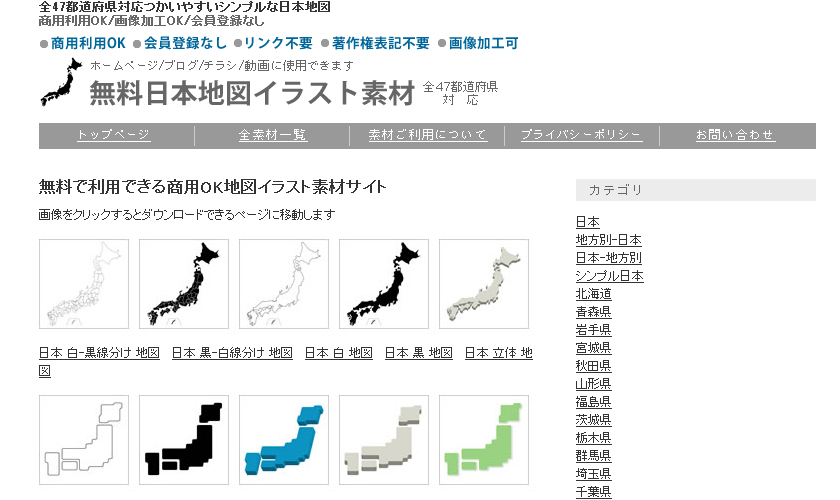 [一番欲しい] 日本地図 ぬりえ